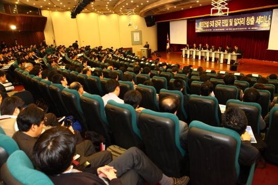국회도서관 강당에서 300여명이 참가한 가운데 해외건설 5대 강국 진입 및 일자리 창출 세미나가 진행 중이다.