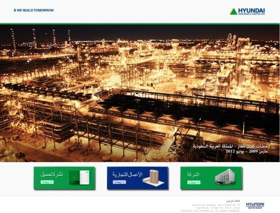 아랍어로 소개된 현대건설 홈페이지.