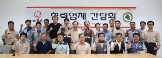 한화건설 김현중 부회장(가운데)이 협력사 임직원들과 파이팅을 외치고 있다.
