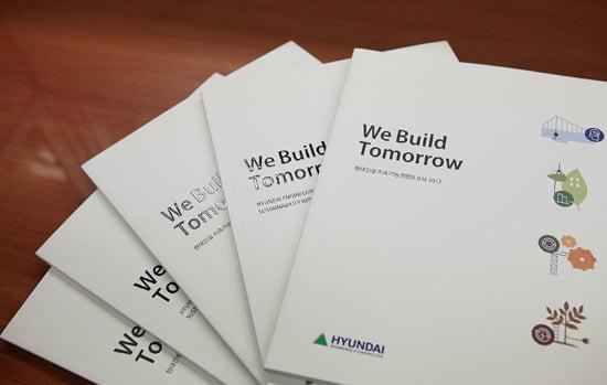 지속가능경영 전략 및 실천계획 등을 담은 현대건설의 2013년 지속가능경영 보고서 표지.