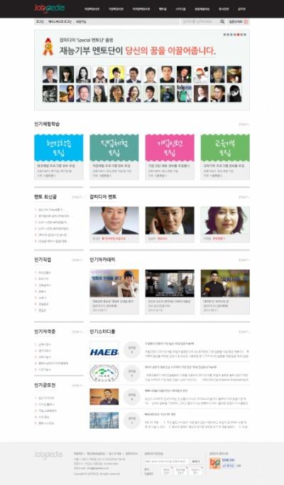 직업에 대해 알고 싶을 땐 … 모든 직업정보 한눈에 '잡피디아' 오픈 | 사회 | 한경닷컴