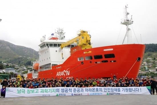현대건설 직원을 포함한 남극 장보고과학기지 2단계 공사를 맡을 150여 명의 건설단 본진이 지난 16일 뉴질랜드 크라이스트처치에서 아라온호 승선에 앞서 기념촬영을 하고 있다.