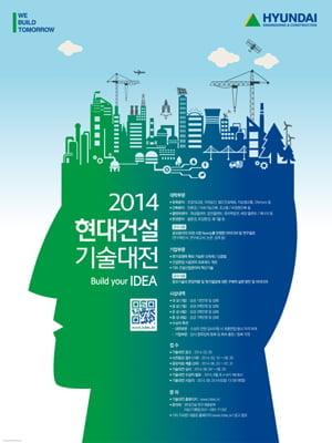 현대건설 기술대전 포스터