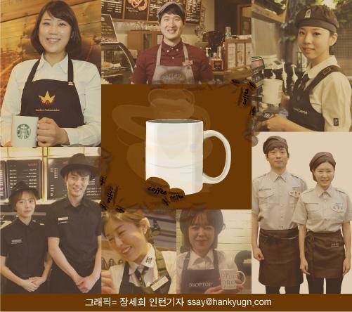 스타벅스 카페베네 엔제리너스 드롭탑 탐앤탐스, 비교해 봤더니…유니폼 따라 커피 맛도 달라 | | 한경닷컴