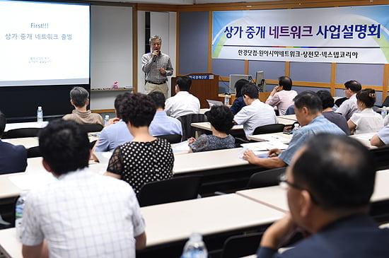 김경원 원아시아네트워크 대표가 부동산중개업소 대표들에게 상가 중개 네트워크 사업을 설명하고 있다.