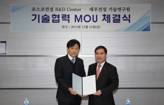14일 송도에 위치한 POSCO e&c Tower에서 대우건설 기술연구원 정성철 기술연구원장(왼쪽)과 포스코건설 김용민 R&D 센터장(오른쪽)이 기술협력 MOU에 서명하고 기념촬영을 하고 있다.