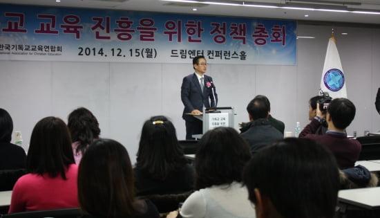 인사말을 하고 있는 김성수 한국기독교교육연합회 회장.