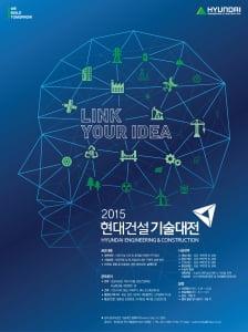 2015년 현대건술 기술대전 포스터.
