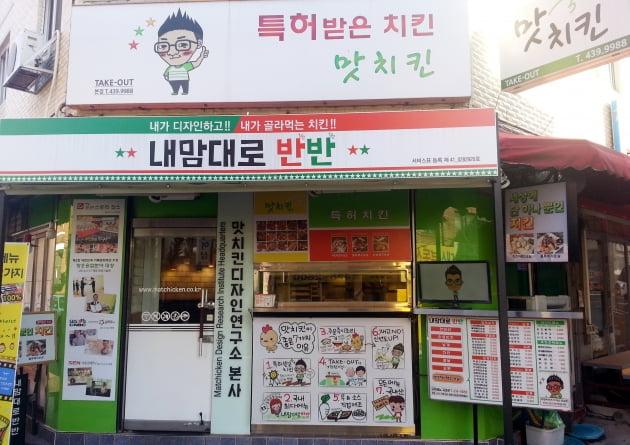 서울 망우3동주민센터 맞은편 골목길에 있는 맛치킨.