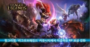 '리그오브레전드' 헝그리앱 커뮤니티, 지급 RP 보상강화