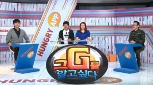 헝그리 TV '그 G를 알고 싶다' 2화, 김광진 의원 출연