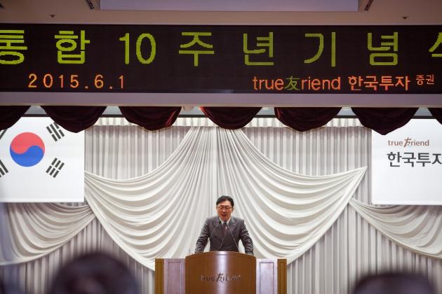 한국투자증권 유상호 사장이 통합 10주년 기념식에서 임직원들에게 2020년 아시아 최고의 투자은행을 향해 나아가자고 역설하고 있다.