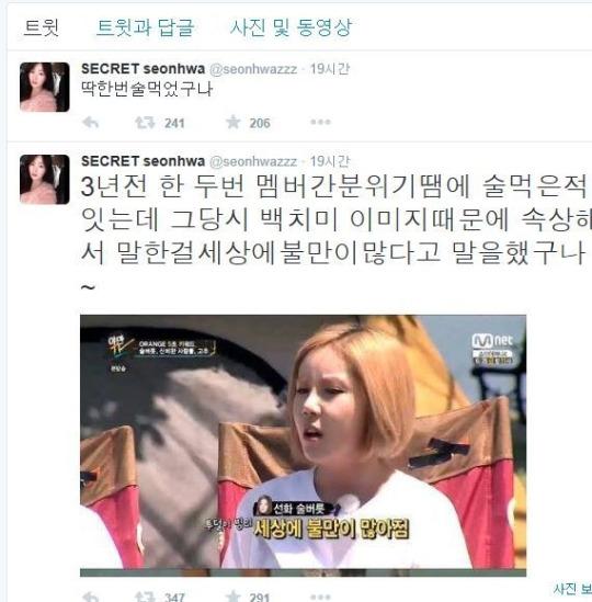 시크릿 불화설 한선화 정하나 시크릿 불화설 / 한선화 트위터