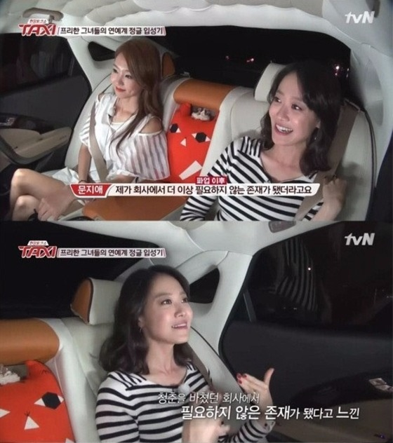 뮨지애 퇴사 이유 문지애 퇴사 이유 / 사진 = tvN '현장토크쇼 택시' 방송화면