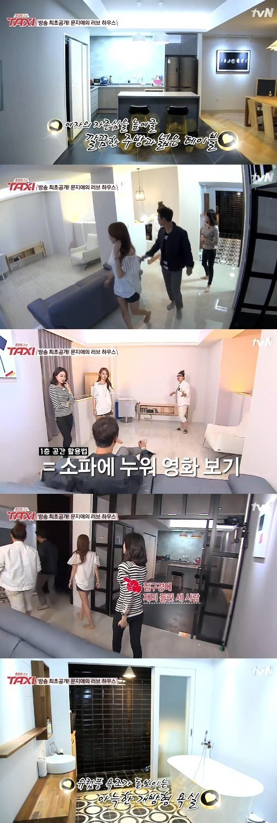 문지애 집 공개 /사진=tvN '현장 토크쇼-택시'