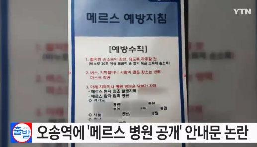 메르스 병원 공개 메르스 병원 공개 / YTN 방송 캡처