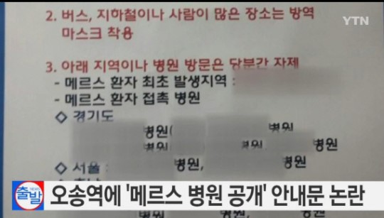 메르스 병원 공개 / 메르스 병원 공개 사진=YTN 방송 캡처