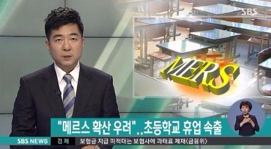 6월 모의고사 메르스 휴업 / 메르스 휴업 사진=SBS 방송 캡처