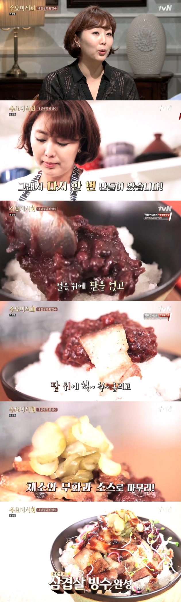 수요미식회 삼겹살 빙수 / 수요미식회 삼겹살 빙수 사진=tvN 방송 캡처