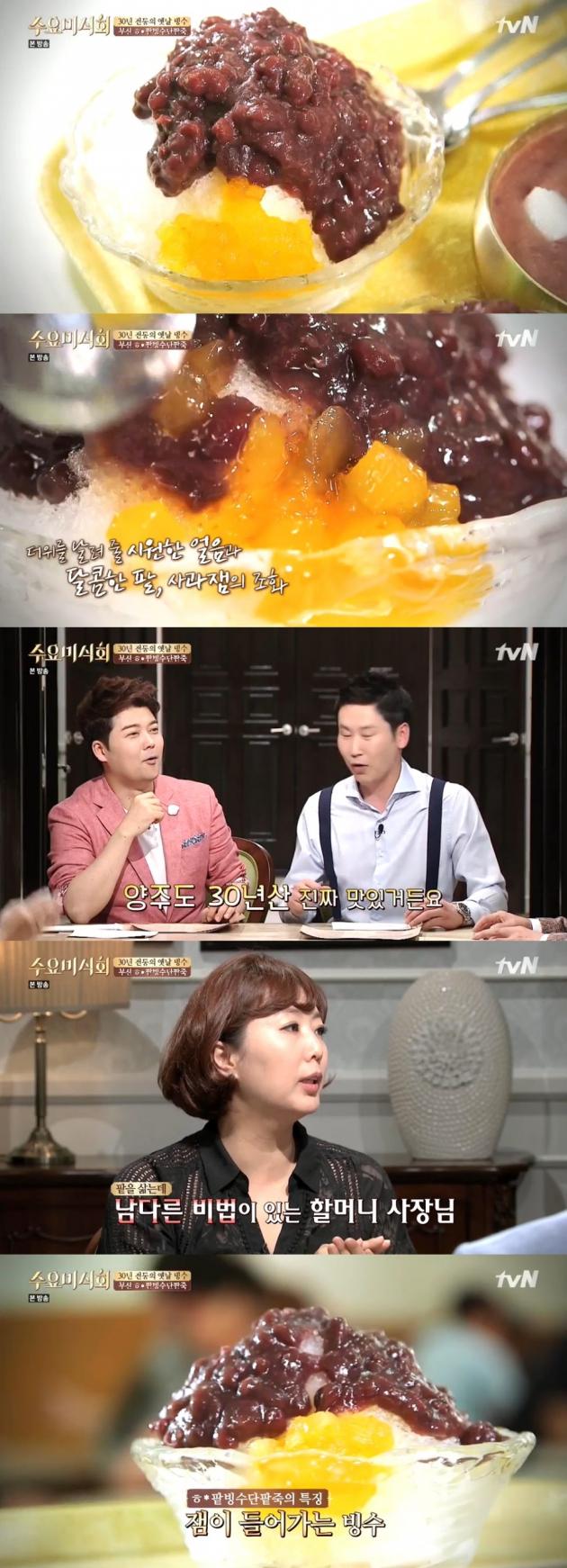 수요미식회 할매팥빙수단팥죽 / 수요미식회 할매팥빙수단팥죽 사진=tvN 방송 캡처