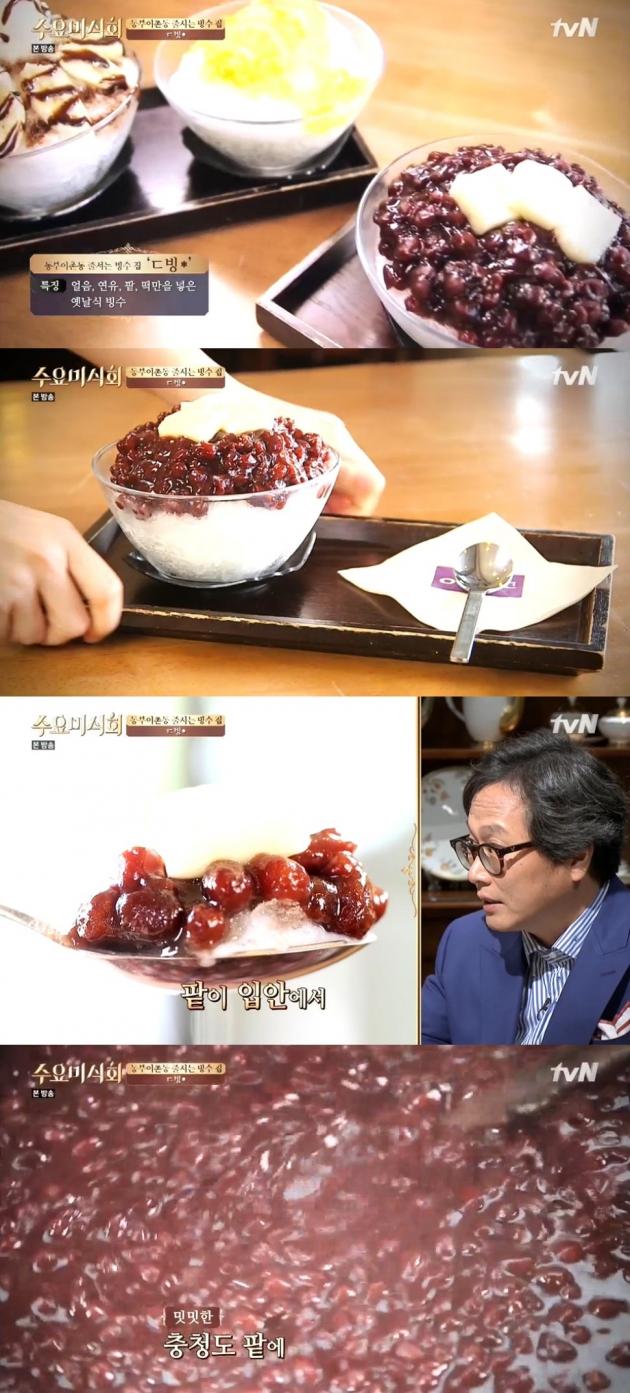 수요미식회 동빙고 / 수요미식회 동빙고 사진=tvN 방송 캡처
