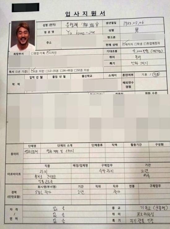유병재, 초봉 4000만원 희망 '패기 이력서' 재조명…특기는?(사진=방송 유병재 이력서 캡쳐)