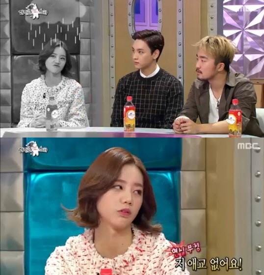 유병재 / 유병재 사진=MBC 방송 캡처