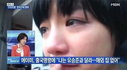 에이미 출국명령처분 취소소송 패소 / 에이미 출국명령처분 취소소송 패소 사진=MBN 방송 캡처