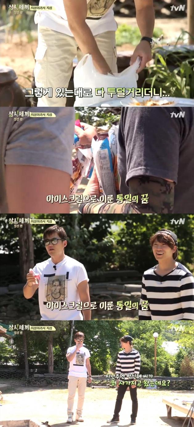 삼시세끼 정선편 / 삼시세끼 정선편 사진=tvN 방송 캡처