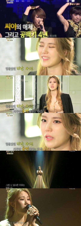 사진=방송화면/김연지