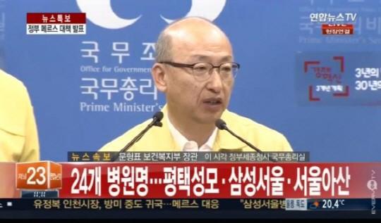 메르스 병원 공개 / 메르스 병원 공개 사진=연합뉴스TV