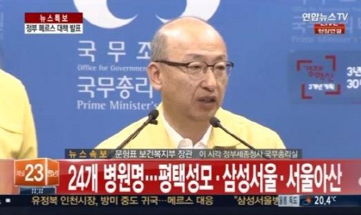 정부, 메르스 병원 공개 오류…군포 성모병원 아닌 '서울 성모병원'(사진=연합뉴스TV 캡쳐)