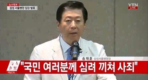삼성서울병원, 기자회견서 이건희 회장 이동 검토설 '부인'(사진=YTN 방송 캡쳐)