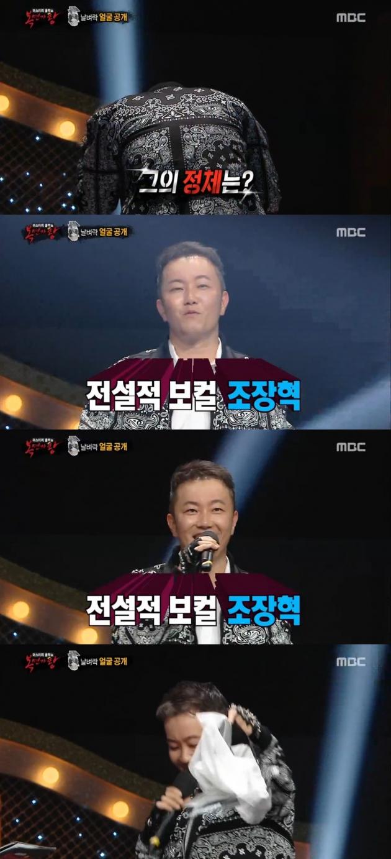 복면가왕 날벼락 조장혁 / 복면가왕 날벼락 조장혁 사진=MBC 방송 캡처