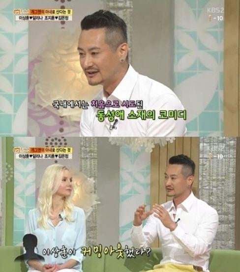 리마리오 이상훈 / KBS2 '여유만만'