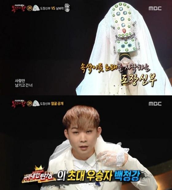 복면가왕 백청강 복면가왕 백청강 / 사진 = MBC 방송화면 캡처