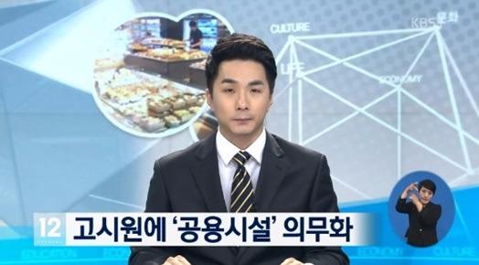 CCTV 설치 의무화 / 사진 = KBS1 뉴스 방송화면 캡처