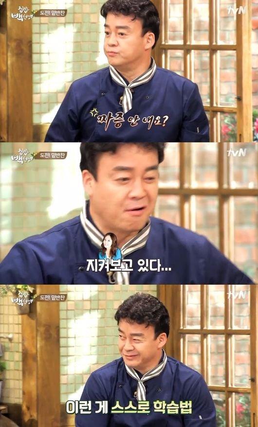 집밥 백선생 집밥 백선생 집밥 백선생 / 사진 = tvN