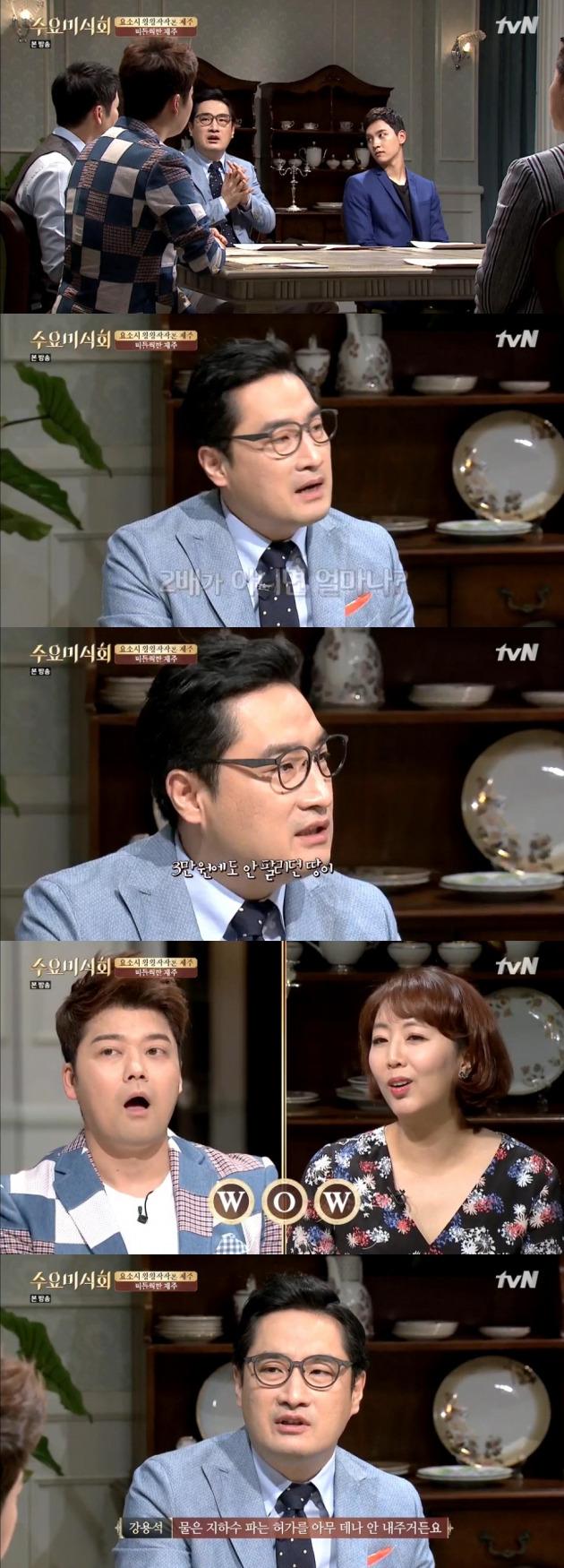 수요미식회 제주도 / 수요미식회 제주도 사진=tvN 방송 캡처