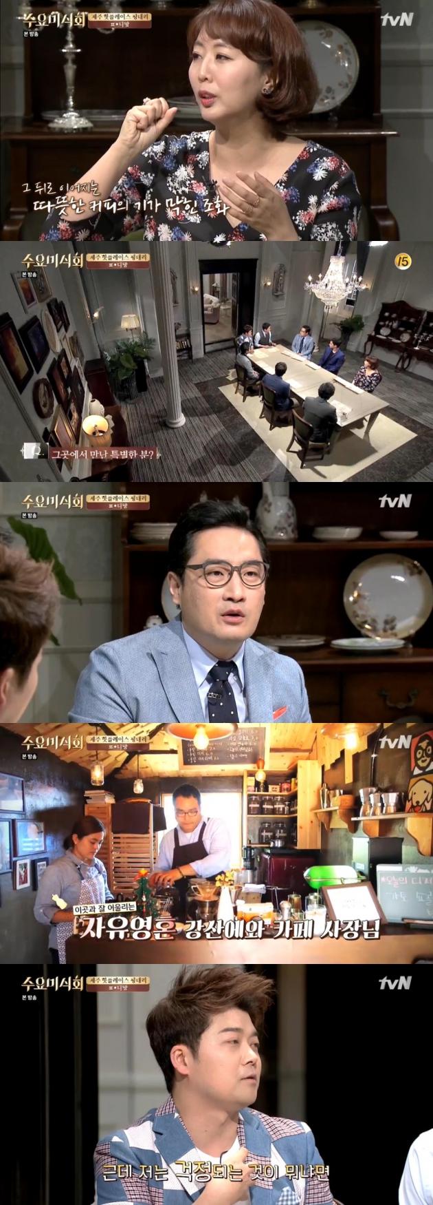 수요미식회 / 수요미식회 풍림다방 사진=tvN 방송 캡처