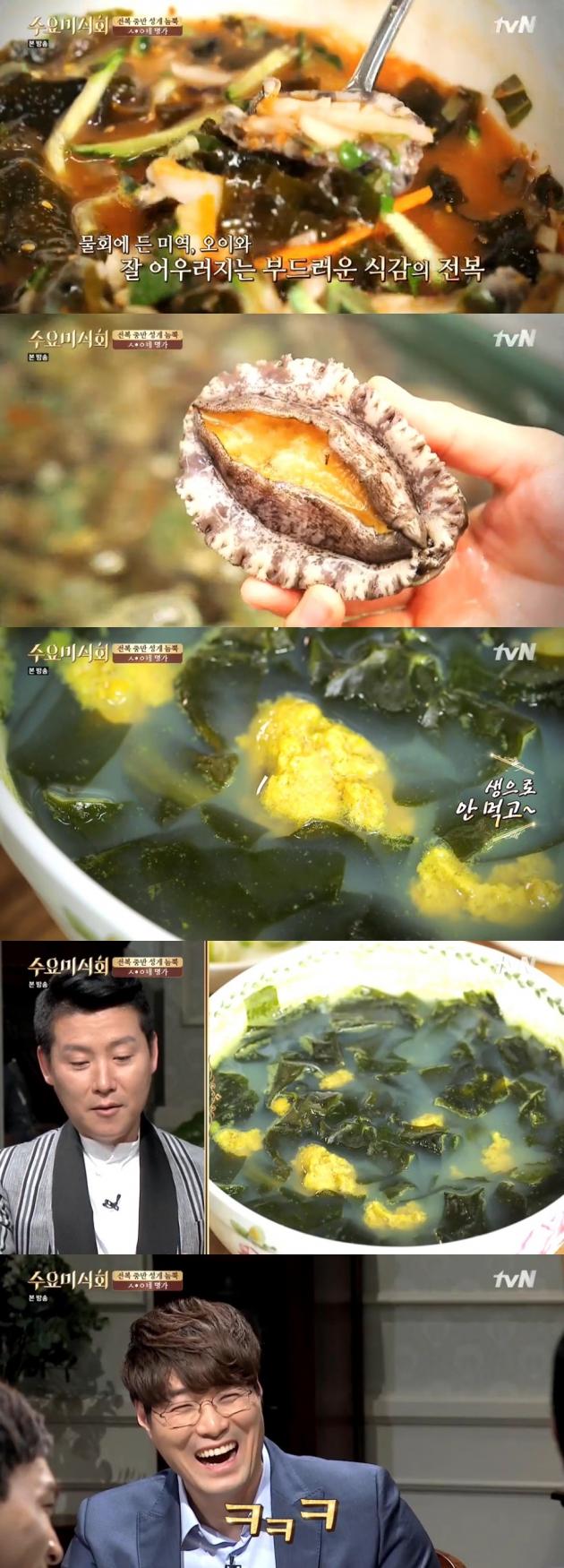 수요미식회 순옥이네 명가 / 수요미식회 순옥이네 명가 사진=tvN 방송 캡처