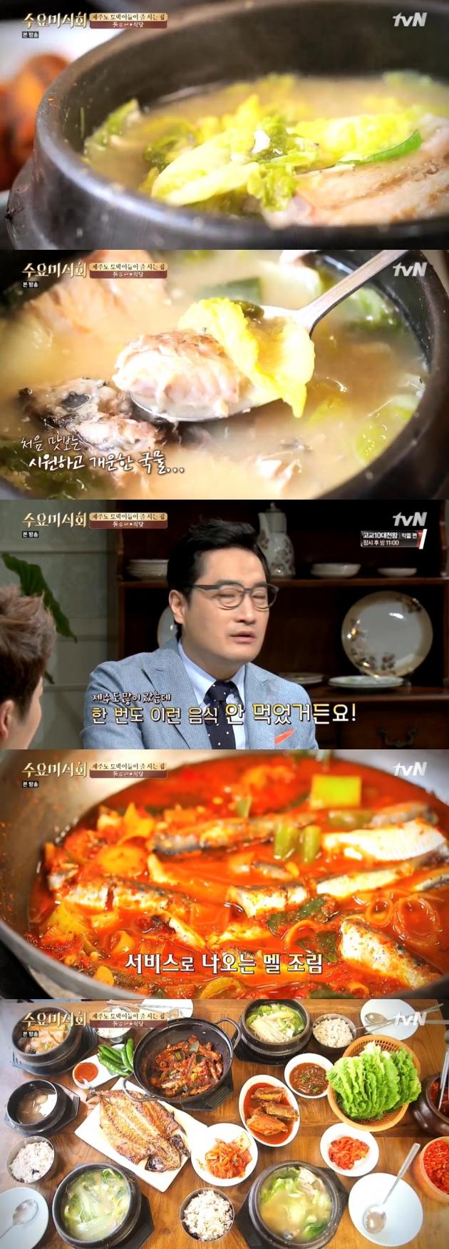 수요미식회 돌하르방 식당 / 수요미식회 돌하르방 식당 사진=tvN 방송 캡처