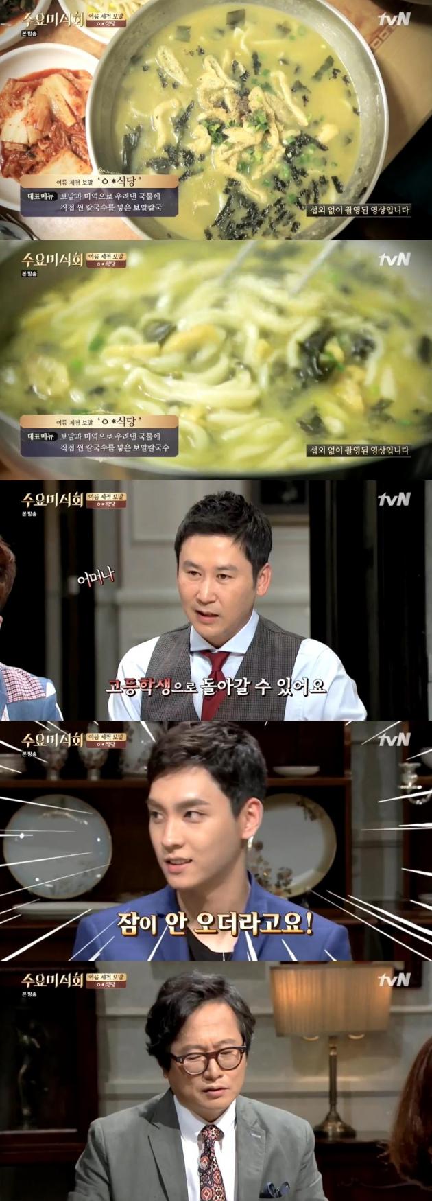 수요미식회 옥돔식당 / 수요미식회 옥돔식당 사진=tvN 방송 캡처