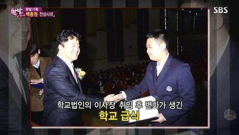 백종원 예산고 이사장 백종원 예산고 이사장 / 사진 = SBS 방송화면 캡처