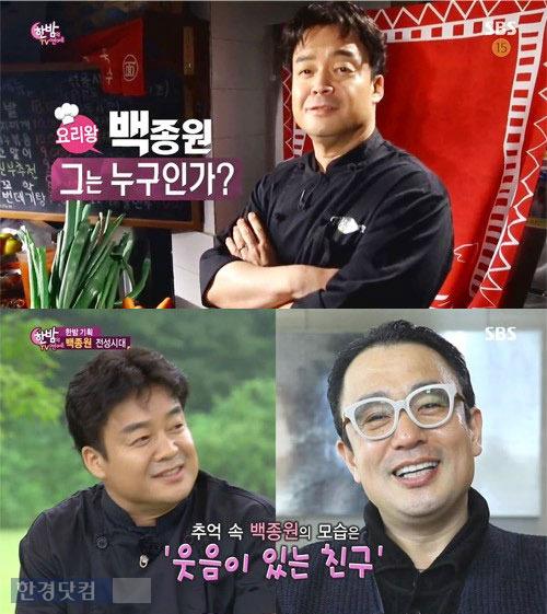 김성령 남편 이기수 백종원 / SBS 방송 캡처