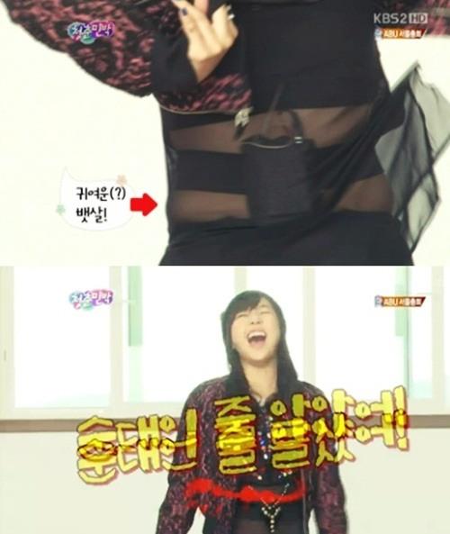 김예원 / KBS 방송 캡처
