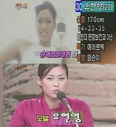 어게인 현영 어게인 현영 어게인 현영 / 사진 = KBS 방송화면 캡처