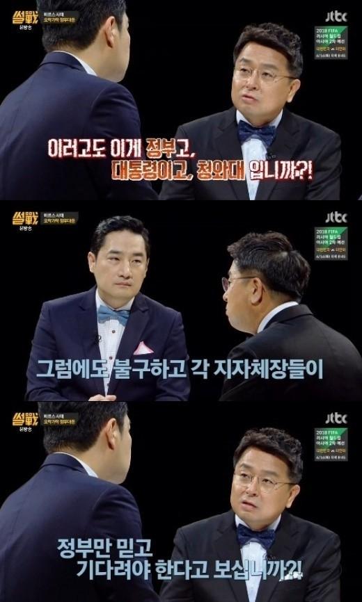 썰전 이철희 강용석 / 썰전 이철희 강용석 사진=JTBC 방송 캡처