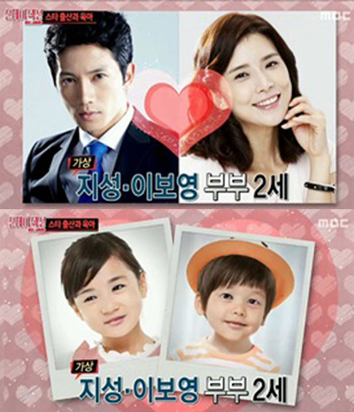 지성 이보영 득녀 지성 이보영 득녀 / MBC 방송 캡처