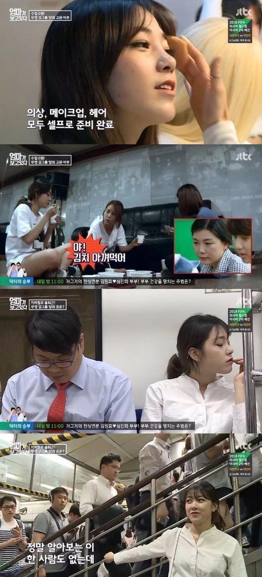 '엄마가 보고있다' 타히티 아리 / '엄마가 보고있다' 타히티 아리 사진=JTBC 방송 캡처